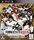 プロ野球スピリッツ2015 (早期購入特典 海外移籍選手1名がランダムでもらえるシリアルコード 同梱)