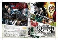 復讐鬼 マイ・ジャスティス -THE TORTURED-