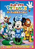 ミッキーマウス クラブハウス/ディズのまほうつかい [DVD]