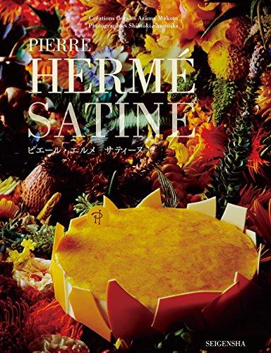 ピエール・エルメ  サティーヌ   /PIERRE HERME SATINE