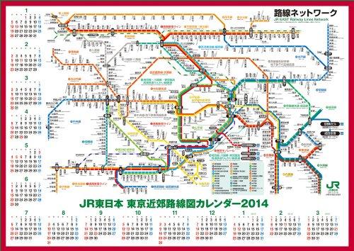 JR東日本東京近郊路線地図カレンダー京浜東北線BOX 2014 ([カレンダー])
