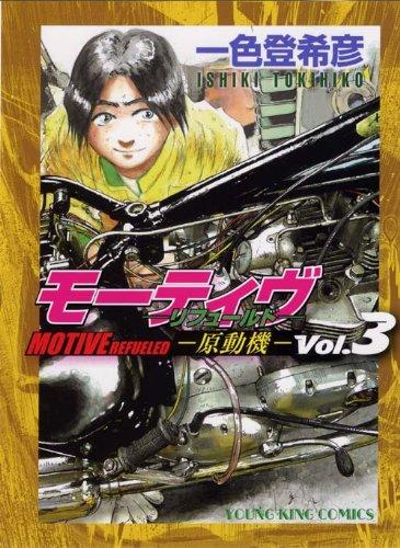モーティヴ-原動機 3―リフュールド (ヤングキングコミックス)