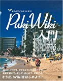 PukiWiki入門 まとめサイトをつくろう!