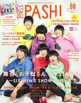 STAGE PASH!  Vol.08 (生活シリーズ)