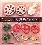 干し野菜クッキング―ちょこっと干してうまみがぎゅっ!