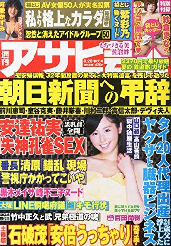 アサヒ芸能 2014年 8/28号 [雑誌]