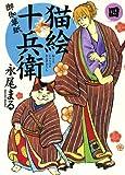 猫絵十兵衛 ~御伽草紙~(4) 猫絵十兵衛 ~御伽草紙~