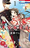 天堂家物語 1 (花とゆめコミックス)[Kindle版]