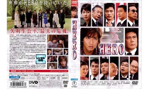 HERO [DVD] by 木村拓哉; 鈴木雅之 [DVD] by [DVD] by