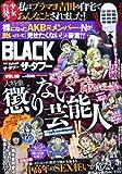 BLACKザ・タブー vol.10 (ミリオンムック 44 別冊ナックルズ) -
