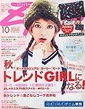 Zipper (ジッパー) 2014年 10月号 [雑誌]