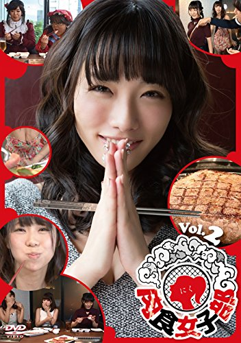 【早期購入特典あり】肉食女子部 Vol.2 [DVD]