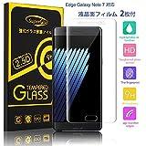【二枚付き】Samsung Galaxy Note 7 /docomo SC-03H 用5.7インチ 3D曲面 超薄0.33mm HD画面 フルカバー 全面強化ガラス液晶フィルム「全面3D強化ガラス液晶面フィルム2枚」