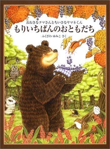 もりいちばんのおともだち―おおきなクマさんとちいさなヤマネくん (日本傑作絵本シリーズ)