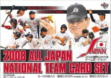 2008BBM野球日本代表カードセット
