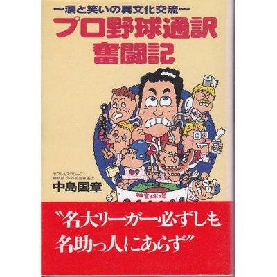 プロ野球通訳奮闘記―涙と笑いの異文化交流