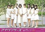 テレビ朝日女性アナウンサー 2017年 カレンダー 卓上 A6 -