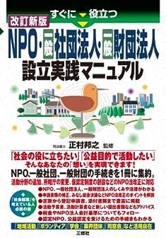 改訂新版 すぐに役立つNPO・一般社団法人・一般財団法人 設立実践マニュアル