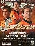 Jリーグサッカーキング 2014年 10月号 [雑誌]
