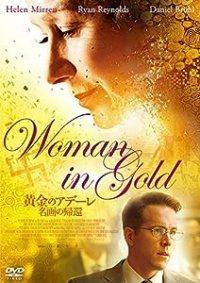 黄金のアデーレ 名画の帰還 -WOMAN IN GOLD-