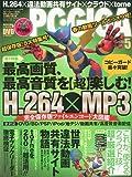 PC・GIGA ( ピーシーギガ ) 2010年 05月号 [雑誌]