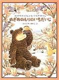 めざめのもりのいちだいじ―おおきなクマさんとちいさなヤマネくん (日本傑作絵本シリーズ)