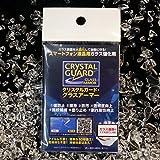 傷を防止する、スマホ液晶画面用のガラス強化剤『クリスタルガード・グラスアーマー』