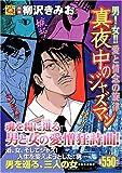 真夜中のジャズマン (マンサンQコミックス)