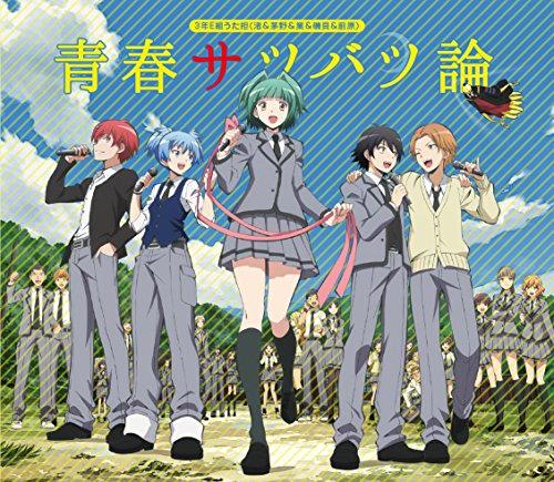 青春サツバツ論 (CD+DVD)