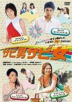 映画「サビ男サビ女」DVDセル版