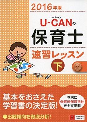 2016年版 U-CANの保育士 速習レッスン(下) (ユーキャンの資格試験シリーズ)