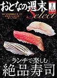 おとなの週末セレクト「ランチで楽しむ絶品寿司」〈2014年7月号〉 [雑誌] (おとなの週末 セレクト) -