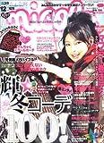 nicola (ニコラ) 2007年 12月号 [雑誌] -