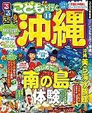 るるぶこどもと行く沖縄'14 (国内シリーズ)
