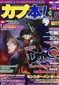 カプ本! vol.5 カプコンのゲームと漫画がテンコ盛りの情報誌 DmC、モンハン (カプコンオフィシャルブックス)