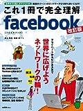 これ1冊で完全理解facebook改訂版 (日経BPパソコンベストムック)