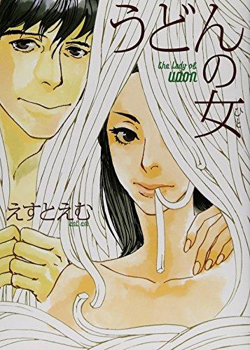 うどんの女 (Feelコミックス)