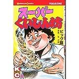 スーパーくいしん坊 9 (月刊マガジンコミックス)