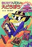 かいけつゾロリの大どろぼう (37) (かいけつゾロリシリーズ ポプラ社の新・小さな童話)