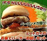 【お試しセット☆お家でハンバーガー】ベーコンメガ盛り!ダブルチーズバーガーセット (ギフト対応) 【販売元:The Meat Guy(ザ・ミートガイ)】