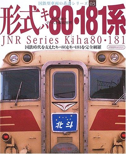 形式キハ80・181系―あの車両のすべてを徹底解明 (イカロスMOOK―国鉄型車両の系譜シリーズ)