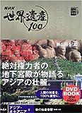 NHK世界遺産100〈第4巻〉アジア・オセアニア2―秦の始皇帝陵(中国)ほか (小学館DVD BOOK)
