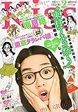 KISS (キス) 2015年 02月号 [雑誌]