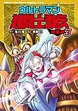 ウルトラマン超闘士激伝 完全版 3 (少年チャンピオン・コミックスエクストラ)