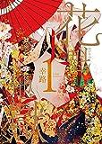 花魁地獄 (1) (MFコミックス ジーンシリーズ)