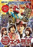 電エース刑事 [DVD]