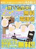 誰でも簡単!Skype無料電話術―電話にお金をかける時代はもう古い! (TSUKASA MOOK 64)