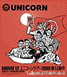 MOVIE 12/UNICORN TOUR 2009 蘇える勤労 [Blu-ray]