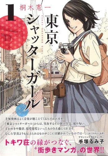 東京シャッターガール 1巻 (ニチブンコミックス)