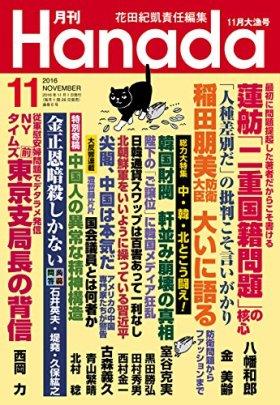 月刊Hanada2016年11月号 [雑誌]
